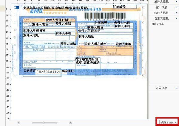淘宝助理快递单打印模板设置   进入淘宝助理-交易管理-模板管理(最左