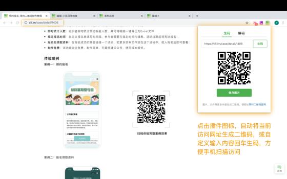 草料二维码-快速生码和解码工具-找插件网