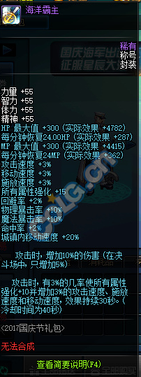 DNF海洋霸主称号属性怎么样?称号获得方法技巧途径!
