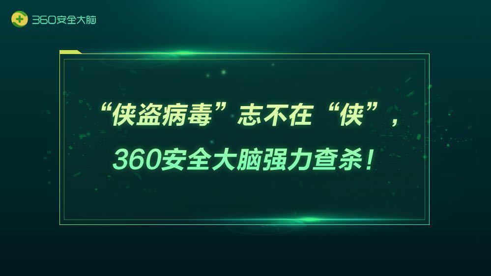 """""""侠盗病毒""""志不在""""侠"""",360安全大脑强力查杀!"""