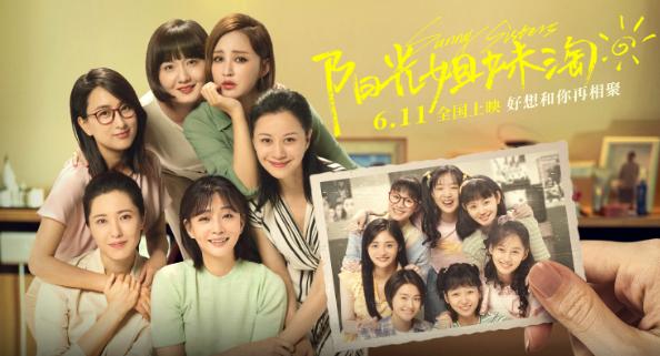 好想和你再相聚! 电影《阳光姐妹淘》定档6月11日