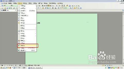 怎样将visio中画好的框图插入到WORD文档中