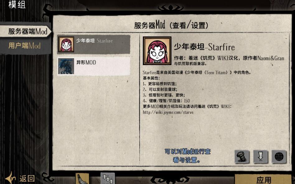 少年泰坦-Starfire2.jpg