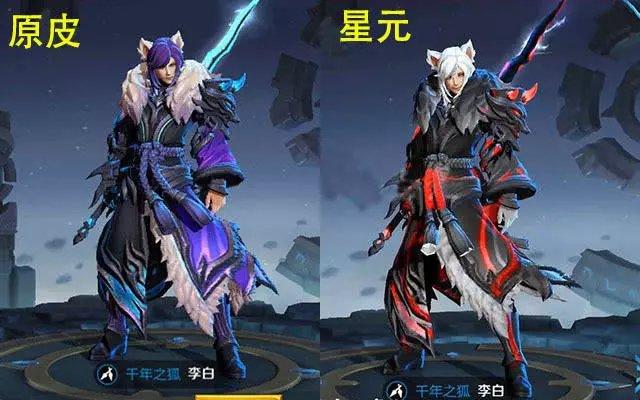 信白龙吟和李白千年之狐星元皮肤,玩家 太帅了