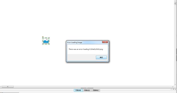 这个是axure软件里边的