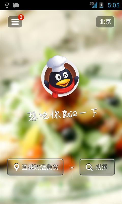 QQ美食截图1