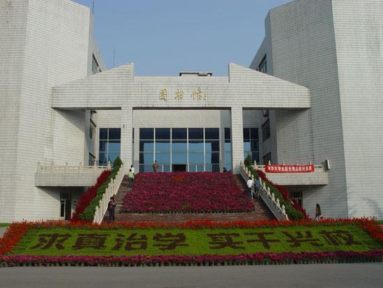 洛阳师范学院