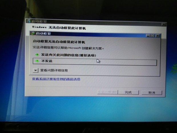 华硕笔记本在恢复出厂设置后无法启动