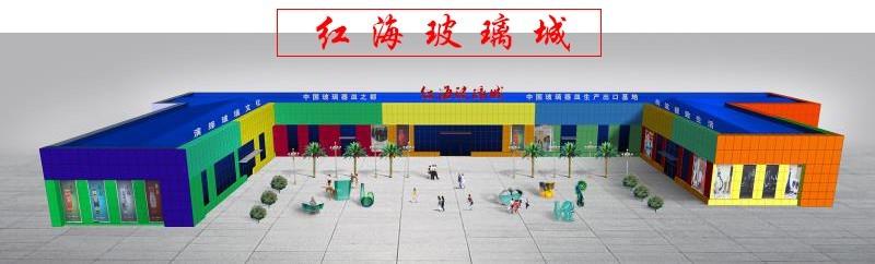 祁县红海玻璃与您相约万里茶道市长峰会