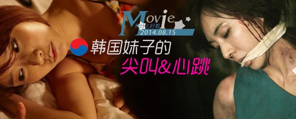 2014最新韩国情爱电影大赏