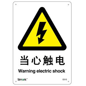 注意安全,禁止吸烟,当心触电怎么画