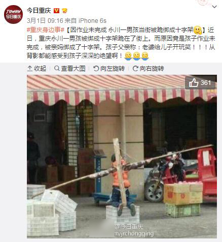 【转】北京时间      因作业未完成 男孩当街被跪绑成十字架 - 妙康居士 - 妙康居士~晴樵雪读的博客