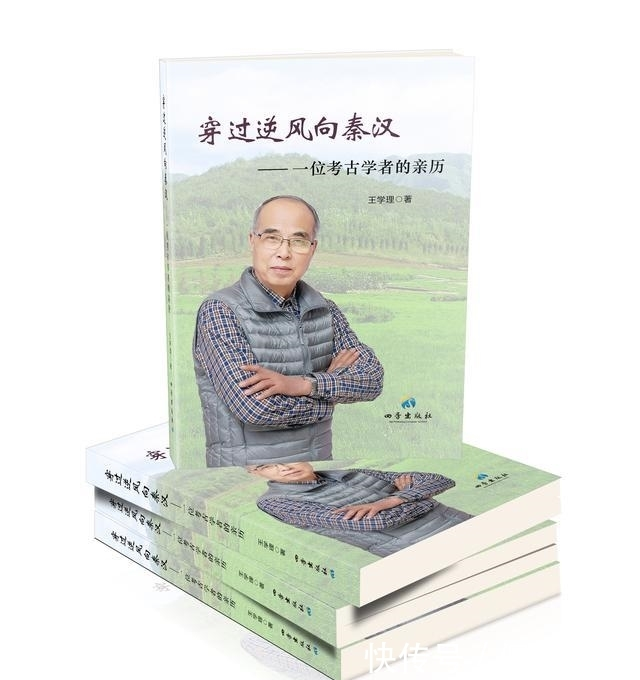 王学理出版学术传记《穿过逆风向秦汉》,聚焦荣辱变幻的考古生涯
