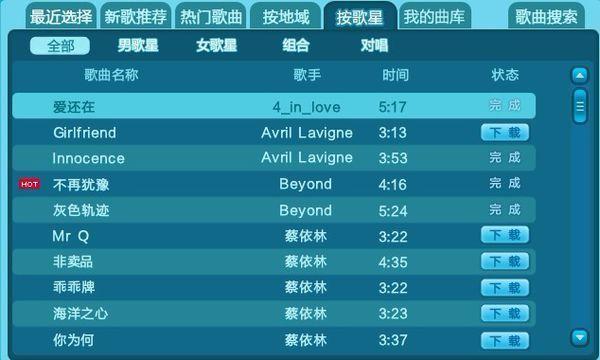 帮我把QQ炫舞里的KTV所有歌曲名字,截个图下