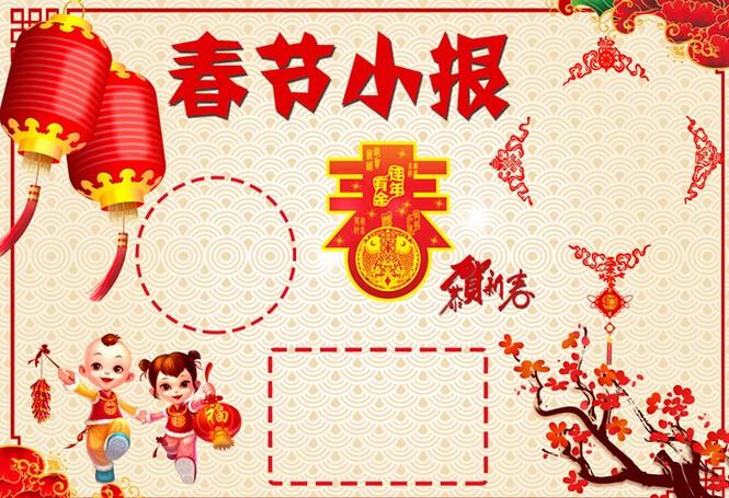 春节的手抄报边框