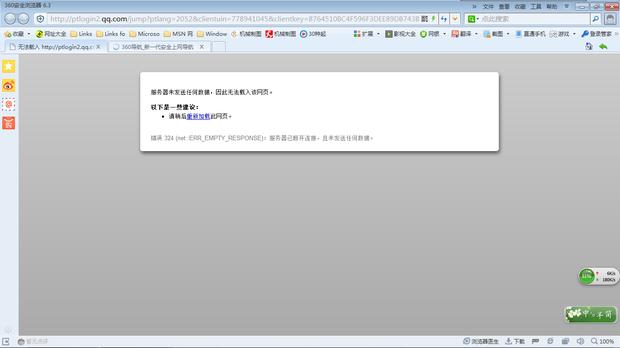 网页qq空间打不开显示重新加载图片