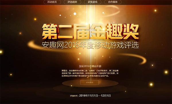 2016年金趣奖年度移动游戏评选 玩家投票全面开启