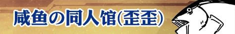 咸鱼同人馆1.jpg