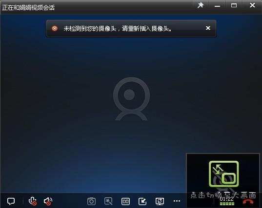 qq視頻顯示未檢測到你的攝像頭,驅動已經沒問題了啊圖片