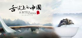 舌尖上的中國2