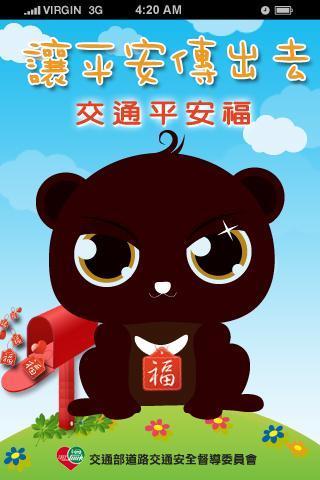 交通平安福app1.0_android手机版下载
