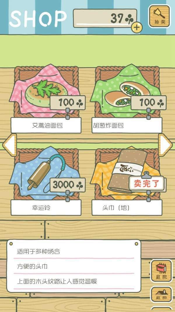 旅行青蛙头巾装/头巾地/头巾木有什么区别?