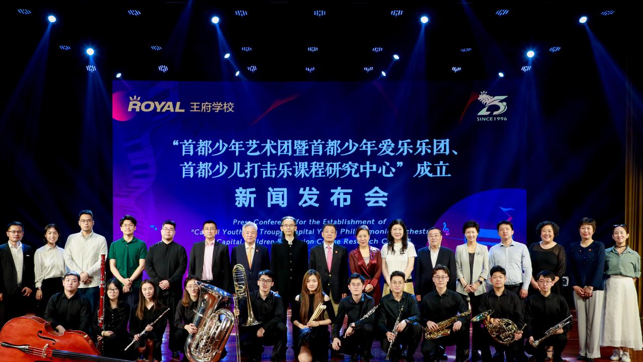 首都少年爱乐乐团发布会在京举行 护航少年音乐梦想