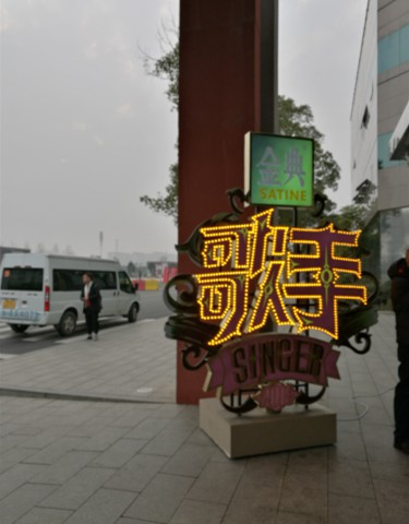 鹿豹座(怒蛙网络)2名代表参加湖南卫视《歌手》节目录制
