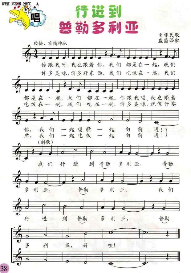 p;第一个音符唱3