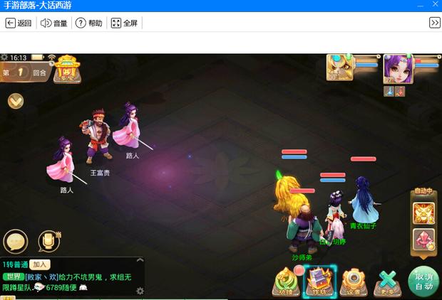 九游uc的大话西游手游账号下载哪个模拟器可以在电