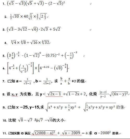求初二踩踏实数学视频计算题50道~_360v实数上学期数图片