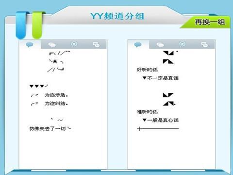 yy频道分组_yy频道分组设计