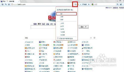 360浏览器如何设置自动刷新网页_360问答