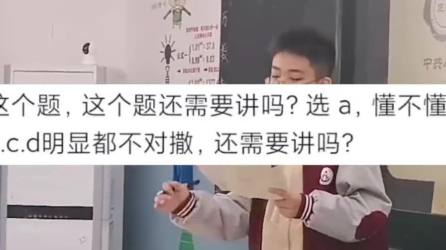 学生模仿老师讲题引起哄堂大笑,一句话令网友直呼:学到了精髓!