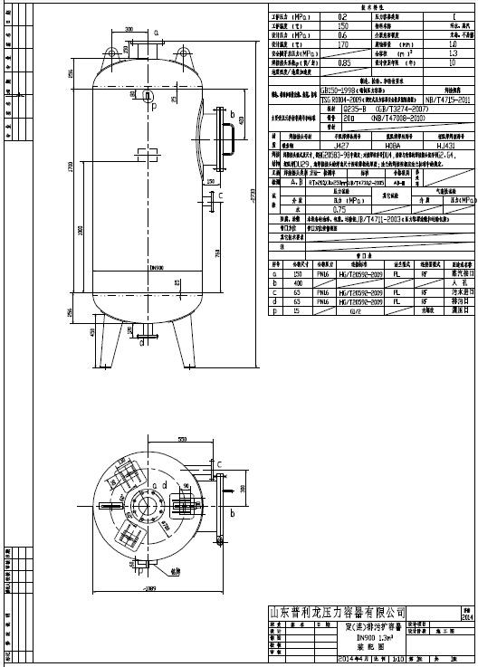 并在膨胀器内经扩容,降压,热量交换,然后排放,二次蒸汽由专门的管道