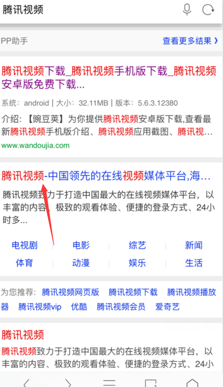 手机木匠腾讯视频问答员_360登录蜂手机视频图片