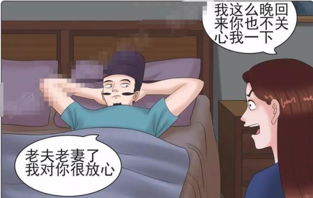搞笑漫画老杜不关心漫画,老婆的一个桃花让他老婆举动灼图片