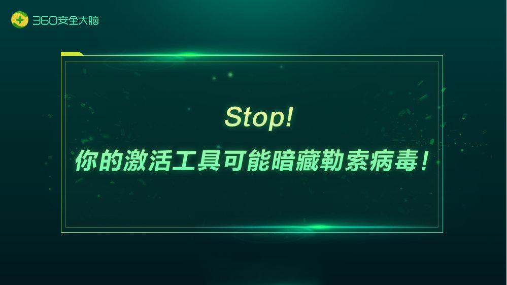 Stop!你的激活工具可能暗藏勒索病毒!