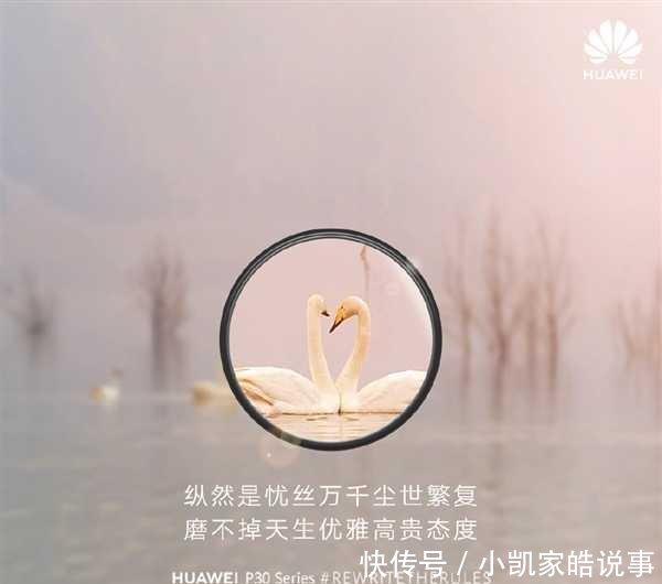余承东发布华为P30系列预热海报暗示超级变焦