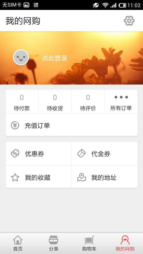 QQ网购截图3