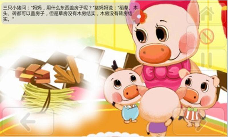 小河马睡前故事之小蝌蚪找妈妈(来自:)
