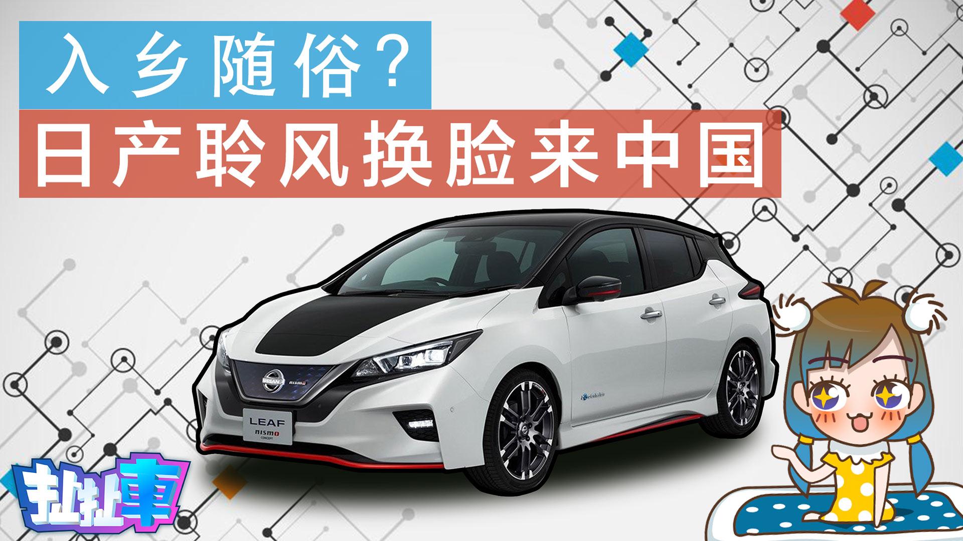 【扯扯车】日产高颜值新能源车聆风 隐姓埋名引进中国只为蹭热度