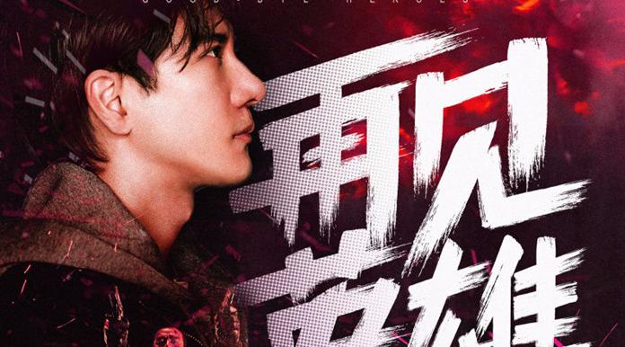 王力宏助阵《英雄本色2018》创作主题曲《再见英雄》