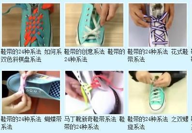 花式系鞋带的24种方法 系鞋带的24方法图解 系鞋带花样 系鞋带的漂图片