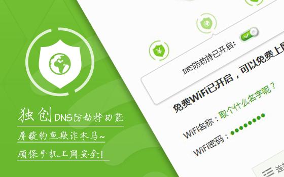 DNS防劫持