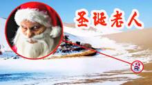 无人机发现圣诞老人房子塌了,二狗家能装下他的圣诞礼物吗?