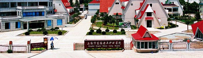 上海市东海老年护理医院