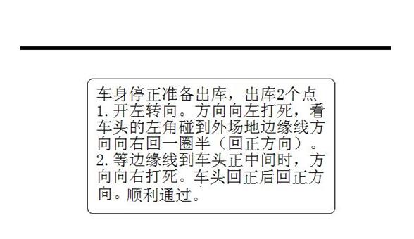 c1侧方停车技巧图解_放开问答网