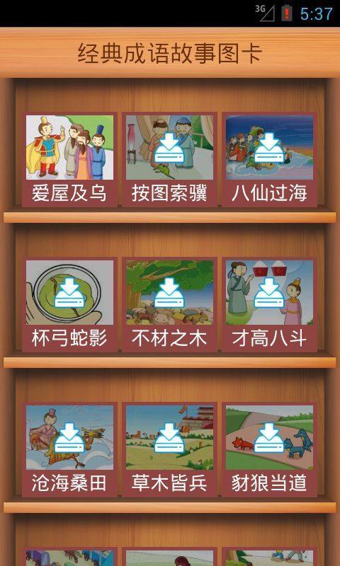 经典成语故事图卡截图2