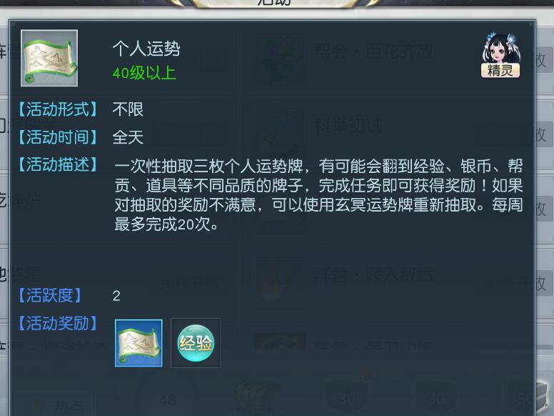 镇魔曲冲级12.jpg